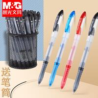 晨光中性笔0.38mm黑色简约学生考试专用全针管签字笔批发水笔财务笔教师红笔芯蓝色碳素办公会议