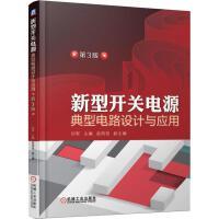 新型开关电源典型电路设计与应用 第3版 机械工业出版社
