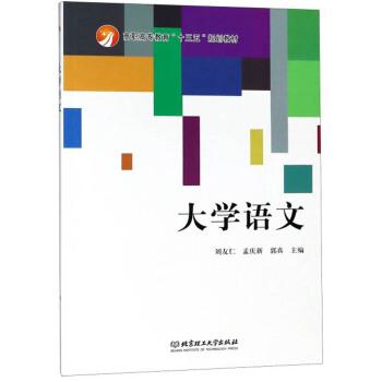 """大学语文/高职高专教育""""十三五""""规划教材 9787568262675"""