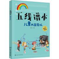 五线谱本 儿童大音符版 化学工业出版社