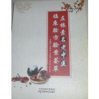 正版现货-左振素名老中医临床验方验案荟萃(有北京传人图书出版中心收藏章内容全新)