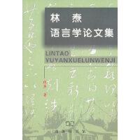 林焘语言学论文集