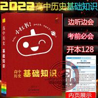 小红书高中历史基础知识新教材版高中历史高一二三高考总复习资料2022新版