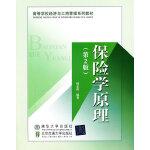 保险学原理(第2版)(现代经济与管理类规划教材)