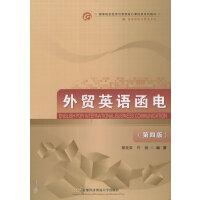 外贸英语函电(第四版)