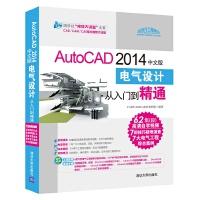 AutoCAD 2014中文版电气设计从入门到精通(配光盘)