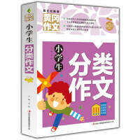 黄冈作文-小学生分类作文