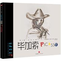 DADA全球艺术启蒙系列:毕加索