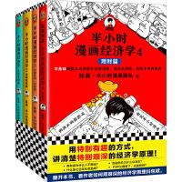 半小时漫画经济学系列(共4册)(用特别有趣的方式,讲清楚特别艰深的经济学原理。混子哥新作!)