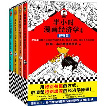 半小时漫画经济学系列(共4册)(用特别有趣的方式,讲清楚特别艰深的经济学原理。混子哥新作!)(当当专享精美日历)