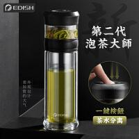 德国EDISH茶水分离杯透明双层玻璃茶杯泡茶杯子男士便携过滤水杯450ML