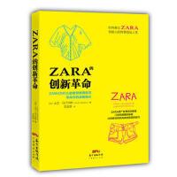 ZARA的创新革命 [西]大卫・马汀内斯 广东经济出版社有限公司