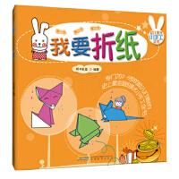 幼儿美术小手工全书:我要折纸(附精美手工彩纸6张)