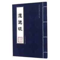 《道德经》中华经典诵读系列丛书