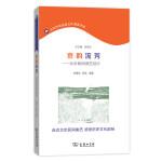 京韵流芳――北京民间曲艺选介(北京市民语言文化阅读书系)