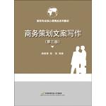 商务策划文案写作(第三版) 杨德慧、彭英 首都经济贸易大学出版社