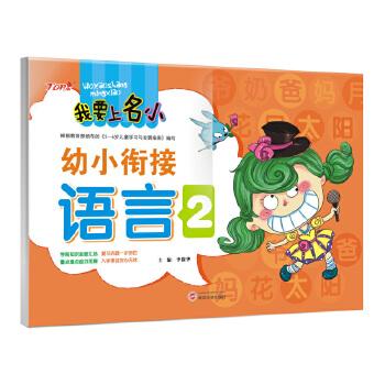 我要上名小幼小衔接练习册·语言2  常见汉字训练 根据教育部颁布的《3-6岁儿童学习与发展指南》编写