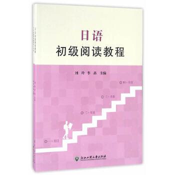 日语初级阅读教程(含手册)
