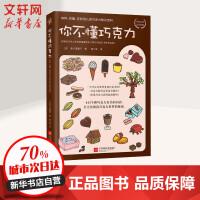 你不懂巧克力 (日)香川理馨子 著;黄少安 译