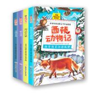 西顿动物记狼王洛波灰熊华普传淘气的小浣熊斯普林菲尔德狐狸西顿野生动物故事集西顿动物全4册西顿动物记
