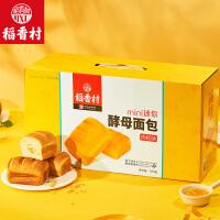 稻香村酵母面包手撕肉松味豆沙整箱多口味早餐零食糕点礼盒装网红