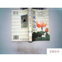 【二手旧书8成新】天国小语:献给所有的地球人 书边有水迹