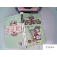 【二手旧书8成新】淘气包马小跳系列 典藏升级版:13寻找*