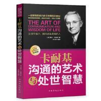 【正版二手书旧书9成新左右】卡耐基沟通的艺术与处世智慧9787511323378