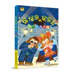 最小孩童书·怪怪国的怪国王-用大炮送快递