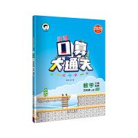 小学口算大通关 数学 五年级上册 BSD(北师大版)2019年秋
