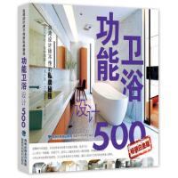 台湾设计师不传的私房秘技:功能卫浴设计500(白金版) [台湾] 麦浩斯 福建科学技术出版社