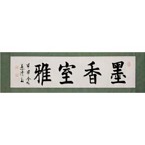 《愚清》世界华人实力书画家协会主席R3534