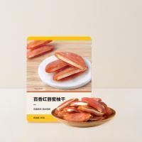 【每满99减15】网易严选 百香红唇蜜柚干