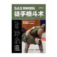 SAS特种部队徒手格斗术 徒手格斗 特种部队训练书 健身书籍 武术书籍 马丁・J.多尔蒂 POSTS & TELECOM