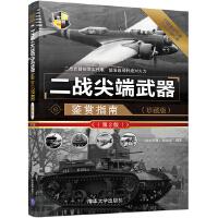 二战尖端武器鉴赏指南(珍藏版)(第2版)