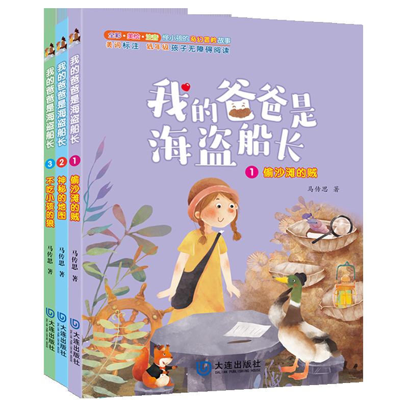 我的爸爸是海盗船长(套装共3册) 怪小孩的奇幻冒险故事!中国儿童文学研究会阅读推广中心推荐作品!全彩、美绘、注音版,低年级孩子无障碍阅读!关注3~10岁孩子的心灵成长。亲子读物佳作,小学语文新课标书目课外读物