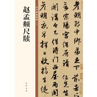 赵孟�\尺牍(中华碑帖精粹)