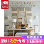 Suzanne Kasler 苏珊娜・卡斯勒:复杂的简单性 英文原版设计图书