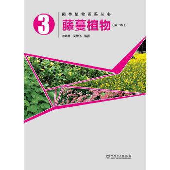 园林植物图鉴丛书——藤蔓植物(第二版)国内首套全面介绍植物的图鉴,全套书共13本!分类细致,大量一手图片,为园林景观设计者必备案头手册!