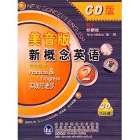 新概念英�Z(2)(美音版)(CD)
