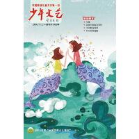 《少年文艺》(少年文艺+少年读者文摘)(2016年下半年)