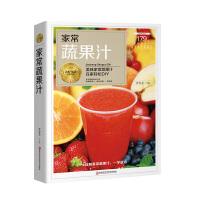 家常蔬果汁