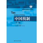 中国税制(第4版)(教育部经济管理类主干课程教材·会计与财务系列)