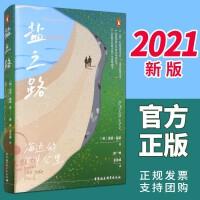 2021新书 盐之路:海边的1014公里 中国社会科学出版社