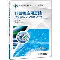 计算机应用基础(Windows 7+Office 2013)