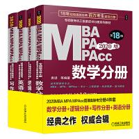 2020机工版专硕联考机工版紫皮书分册系列教材MBA、MPA、MPAcc联考与经济类联考分册套装(共4册,逻辑分册+英