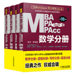 2020�C工版�4T�考�C工版紫皮��分�韵盗薪滩�MBA、MPA、MPAcc�考�c�����考分�蕴籽b(共4�裕���分��+英�Z分��+��W分��+��作分�裕�