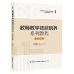 教师教学技能培养系列教程・小学语文