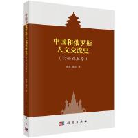 中国和俄罗斯人文交流史(17世纪至今)