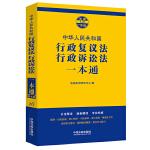 行政复议法、行政诉讼法一本通(第七版)
